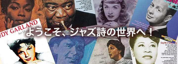 ようこそ、ジャズ詩の世界へ!